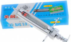 红旗金属注射器10ML